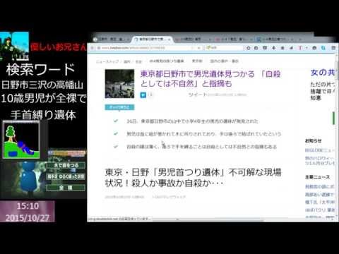 【不可解】東京日野市、小4男児、全裸で後ろ手に手足縛られた首つり遺体
