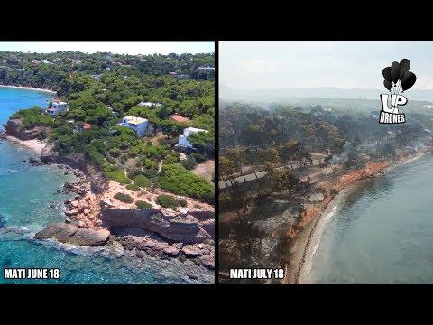 Το Μάτι χάθηκε από το χάρτη -Συγκλονιστικό βίντεο πριν & μετά τη φωτιά
