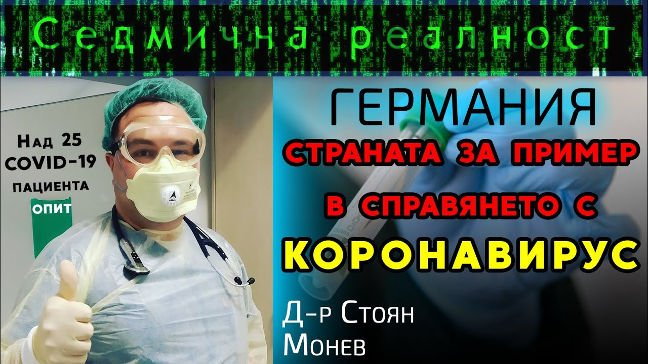 Лекари говорят за коронавирус еп. 2 (ОНЛАЙН)