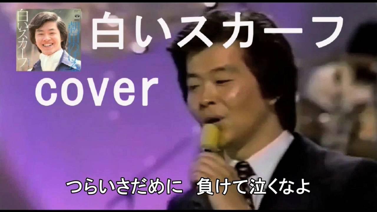 のぼる 朝田