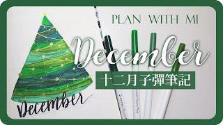 十二月子彈筆記手帳設計 December Plan With Me 2019 Bullet Journal|Christmas Tree 聖誕樹|舖米Pumi