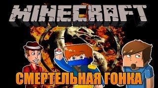 MINECRAFT MINI-GAME: СМЕРТЕЛЬНАЯ ГОНКА!
