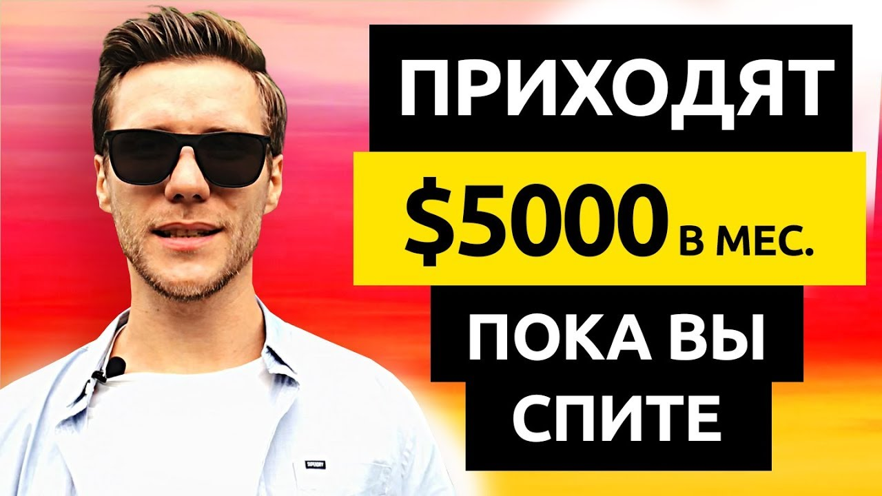 ПАССИВНЫЙ ДОХОД - 4 ЛУЧШИХ СХЕМЫ. Зарабатывайте деньги пока спите и отдыхаете!