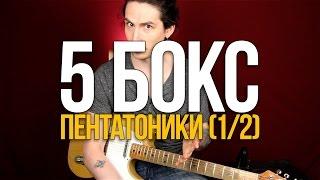 Как играть соло на гитаре 5 бокс пентатоники (1/2) - Уроки игры на гитаре Первый Лад