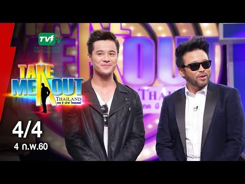 นิคกี้ & ทอมมี่ - 4/4 Take Me Out Thailand ep.3 S11 (4 ก.พ. 60)