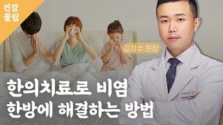 한의치료로 비염 한방에 해결하는 방법 / 비염 /알레르…