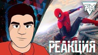 ▷ Человек-Паук: Вдали от дома – второй трейлер (Spider-Man: Far From Home Trailer 2) | РЕАКЦИЯ