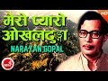 Download Mero Pyaro Okhal Dhunga - Narayan Gopal | Nepali All Time Superhit Song MP3 song and Music Video