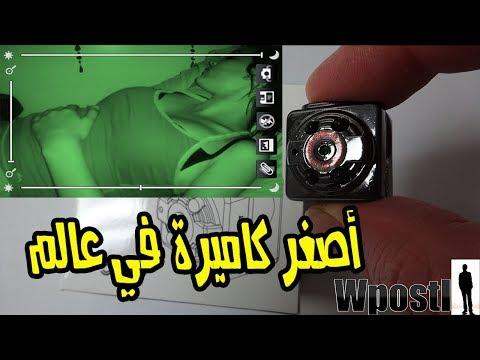 مراجعة : 19 : SQ8 Mini DV Camera : أصغر كاميرة  في عالم بدقة عالية تصور حتى في الظلام الدامس