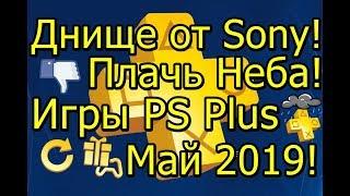 Днище от Sony! Игры PS Plus Май 2019! Даже Небо Плачет!