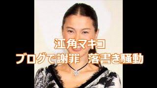 江角におきた!あの騒動!続編! 引用元http://headlines.yahoo.co.jp/h...