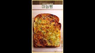 210505 간단 마늘빵+ / Garlic Breadt…