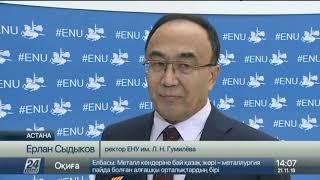 Ректор ЕНУ: Статья Н.Назарбаева - стратегически выверенный документ