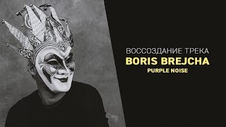 Скачать Воссоздание трека Boris Brejcha Purple Noise М Мачалов