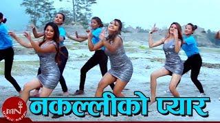 new nepali dance song 2015    nakkaliko pyar by shakti chand tika pun hd