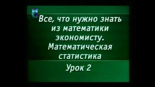 Математика. Урок 3.2. Статистика. Дисперсионный анализ