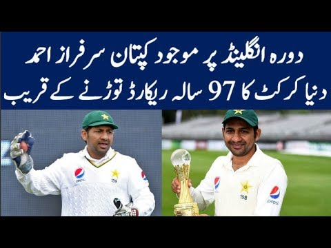 Sarfraz Ahmed going to Break 97 years Old Record of Cricket thumbnail