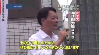 東京1区 与謝野馨 vs 海江田万里 投票6日前
