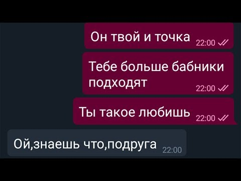 😨 Поссорились из-за парня / Переписка девушек