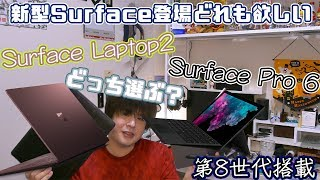 Microsoft Surface公式ページ https://www.microsoft.com/ja-jp/surface...
