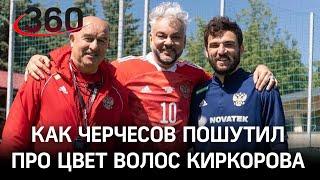 Сборная России победит на Евровидении Филипп Киркоров приехал к футболистам с официальным визитом