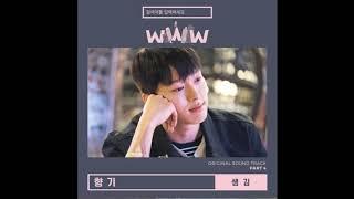 샘김(SAM KIM) - 향기 1시간(1hour)
