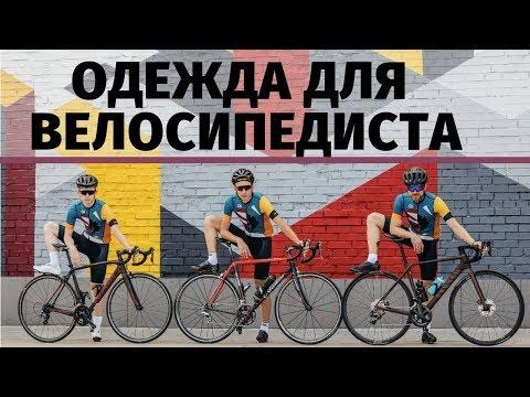 Одежда для велосипедиста | Где купить велоформу | Сережа Серпопо