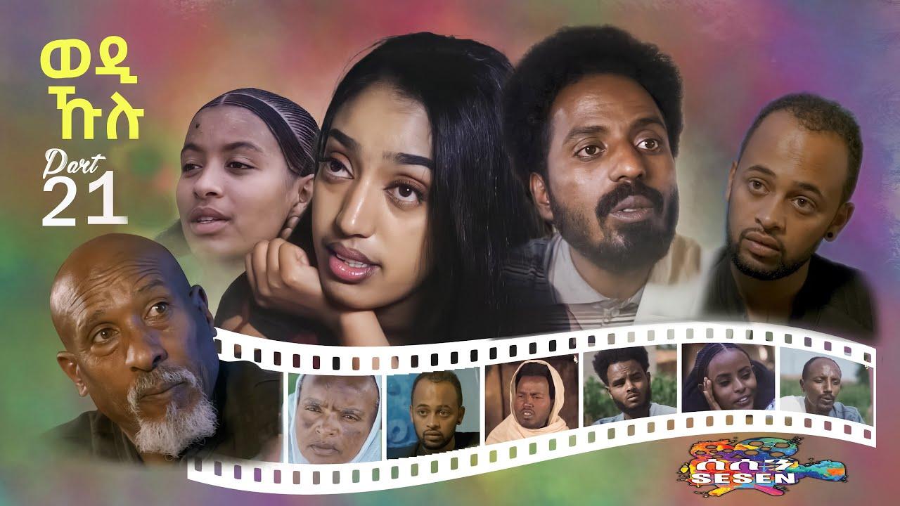 Download Eritrean series Movie 2021 Wedi Kulu (ወዲ ኹሉ) ብመድሃኔ ተስፉ Part 21