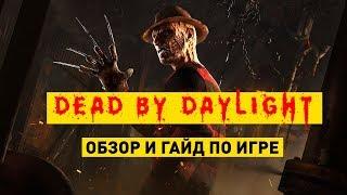 утятизация #2  Dead By Daylight: Обзор игры и краткий гайд для новичков