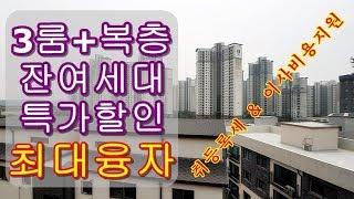 [일산신축빌라][일산복층빌라]  3룸 및 복층잔여 취등…