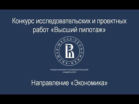 """Открытый вебинар по направлению """"Экономика""""   13.12.2018"""