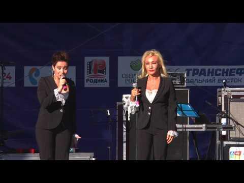 Праздничный концерт к 80 летию Биробиджана 9 сентября 2017 (РИА Биробиджан)