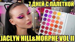 7 ДНЕЙ С ПАЛЕТКОЙ JACLYN HILL MORPHE VOL II