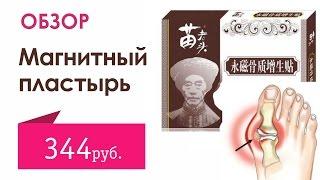 Китайский магнитный пластырь от артроза и артрита Hyperosteogeny. Товары из Китая