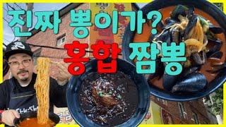 뽕이가 짬뽕 전문점 / 달서구 맛집 / 홍합 짬뽕 맛집…