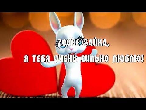 Zoobe Зайка, я тебя очень сильно люблю!
