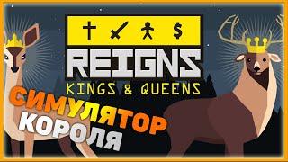 Игра Престолов PC (Игры 2019). Reigns game of thrones Gameplay [Прохождение] . Ваш CitCap Летсплеер
