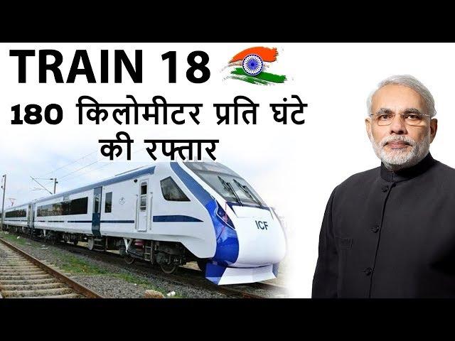 Train 18 Fastest Train in India 180 किलोमीटर प्रति घंटे की रफ्तार Current Affairs 2018