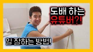벽지 도배를 하는 유튜버가 있다?! 벽지 도배 하는법!…
