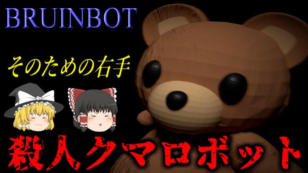 【ゆっくり実況】 自我を持った哀しきロボット BRUINBOT 【ホラーゲーム】