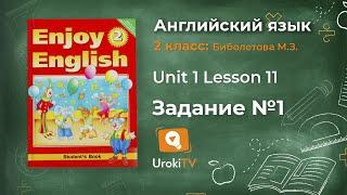 """Unit 1 Lesson 11 Задание №1 - Английский язык """"Enjoy English"""" 2 класс (Биболетова)"""