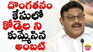 అంబటి దెబ్బకి కోడెల మళ్ళీ తల ఎత్తుకోలేడు..Ambati Rambabu Comedy On Kodela Siva Prasad..Sattenapalli