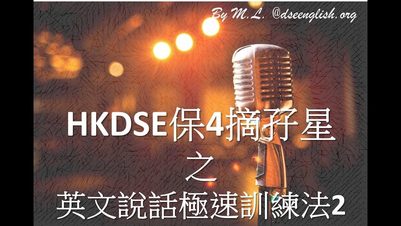 HKDSE Speaking保4摘孖星之英文說話極速訓練法2 - YouTube