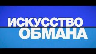 Искусство обмана (16+) - трейлер