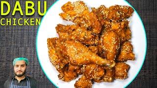 Chicken Dabu Recipe  Special Dabo Fried Chicken