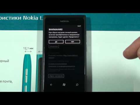 03 Сброс к заводским настройкам телефона Nokia Lumia 800