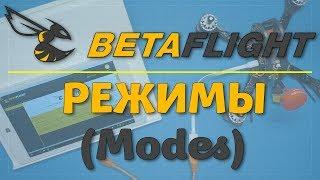 Betaflight - режимы (Modes)