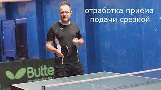 Table Tennis - отработка приёма подачи срезкой