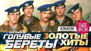 ГОЛУБЫЕ БЕРЕТЫ - 25 лет. Золотые хиты (Full album)