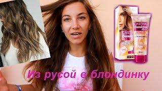 Как осветлить волосы без повреждения? L'Oreal Casting SunKiss